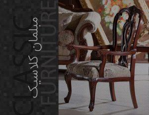 بخش مبلمان کلاسیک و کاناپه