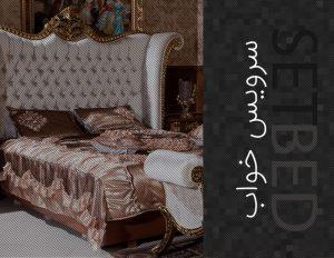 Set bed