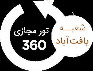 بازدید مجازی شعبه یافت آباد مبلمان سلامی