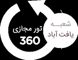 تور مجازی شعبه یافت آباد مبل سلامی