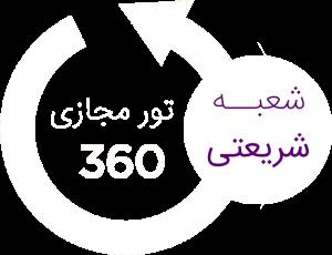 بازدید مجازی مبلمان سلامی شعبه شریعتی