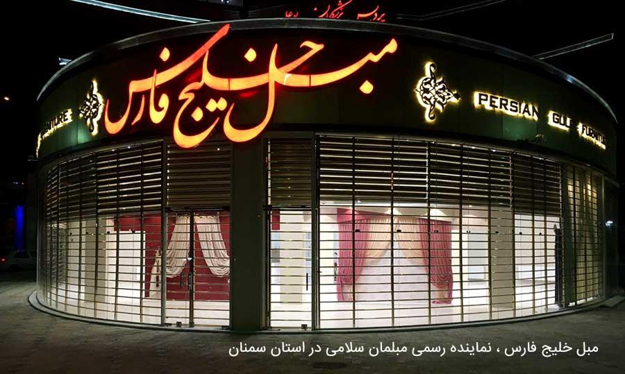 مبل خلیج فارس نمایندگی مبل سلامی در سمنان