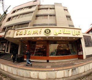 مبل سلامی . تهران . شعبه خیابان شریعتی