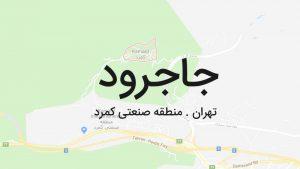 شعبه جاجرود تهران