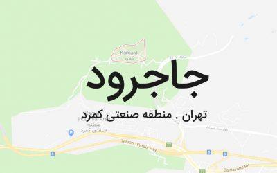 تهران – شعبه جاجرود