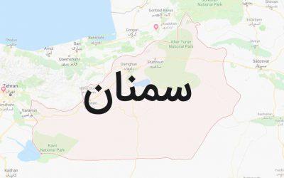 سمنان – مبل خلیج فارس