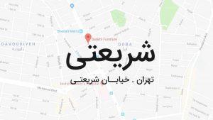 شعبه شریعتی تهران