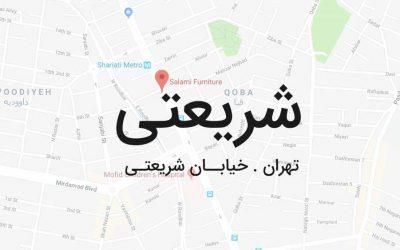 تهران – شعبه شریعتی
