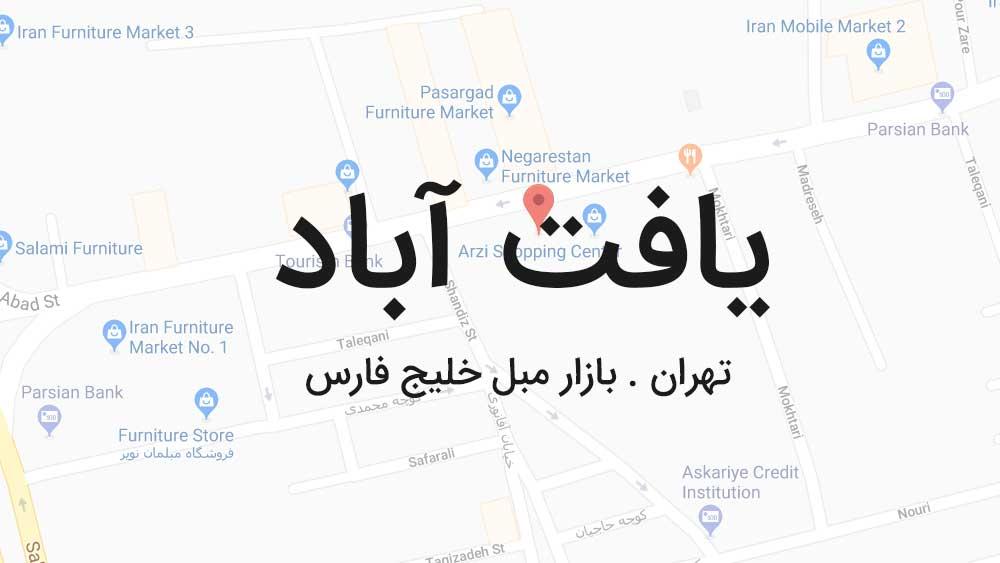 تهران – شعبه یافت آباد