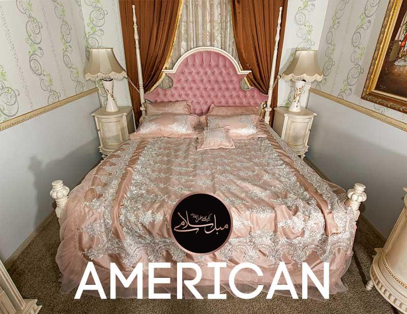 تخت خواب و پاتختی آمریکایی
