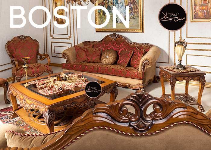 ست مبلمان کلاسیک بوستون