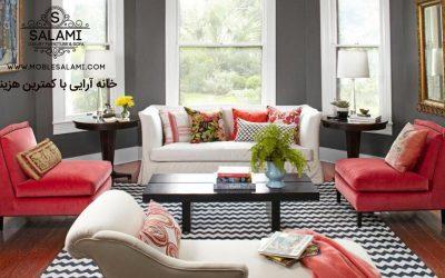 خانه آرایی با کمترین هزینه