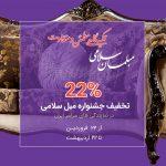 جشنواره فروش محصولات مبل سلامی