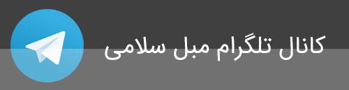 کانال تلگرام مبل