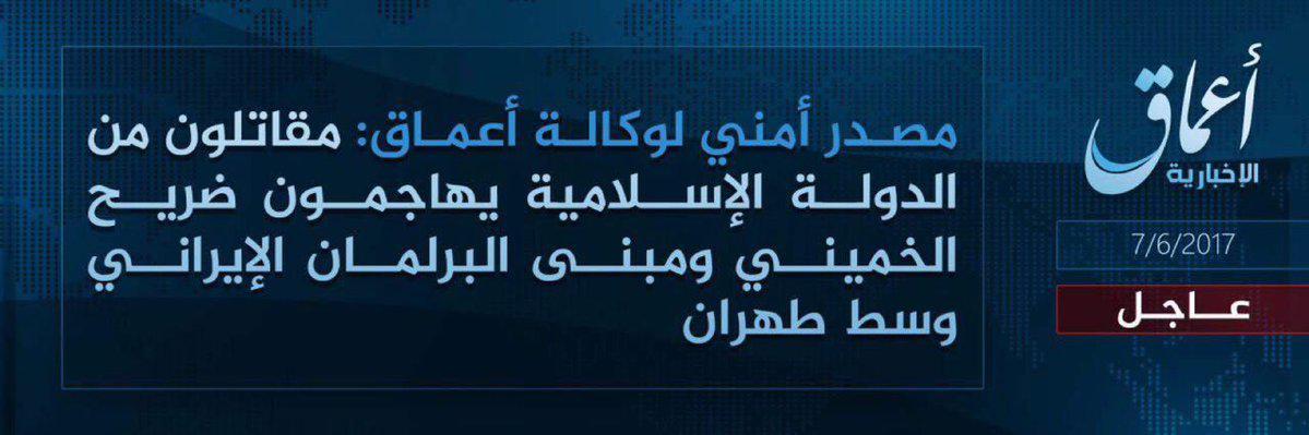 داعش مسئولیت عملیات تروریستی تهران را بر عهده گرفت