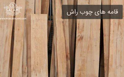 همه چیز درباره چوب راش | سلامی