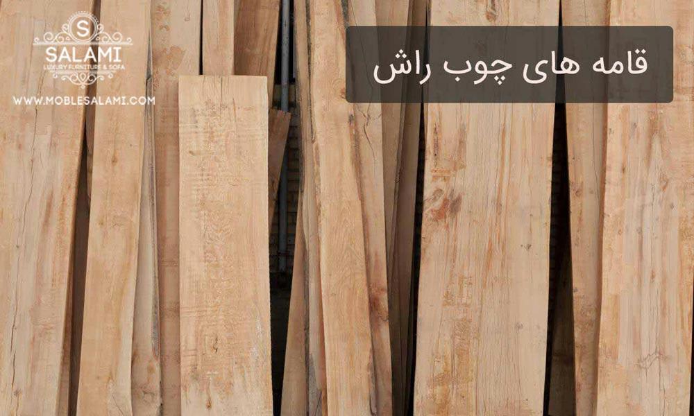 همه چیز درباره چوب راش