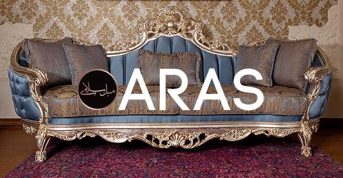 کاناپه مبل سلطنتی و استیل کلاسیک ارس