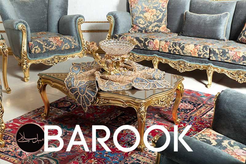 مبلمان باروک