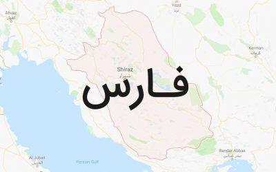 نمایندگی شیراز