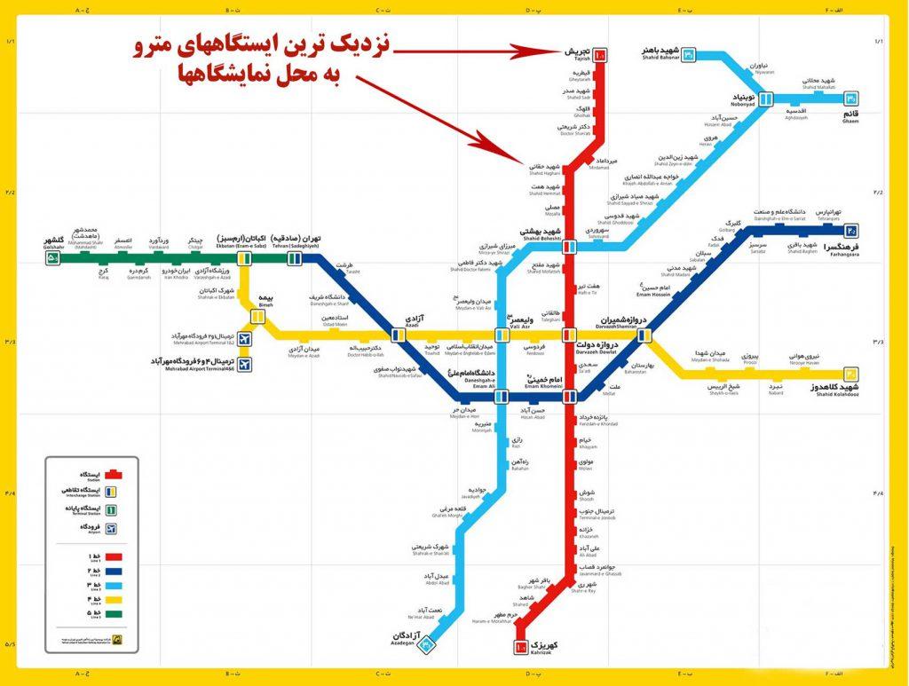 نزدیک ترین ایستگاه مترو به نمایشگاه بین المللی