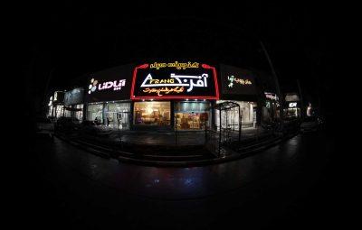 Afrang-furniture-salami-agency